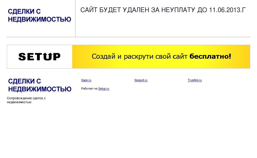 Агентство недвижимости КАРАВЕЛЛА