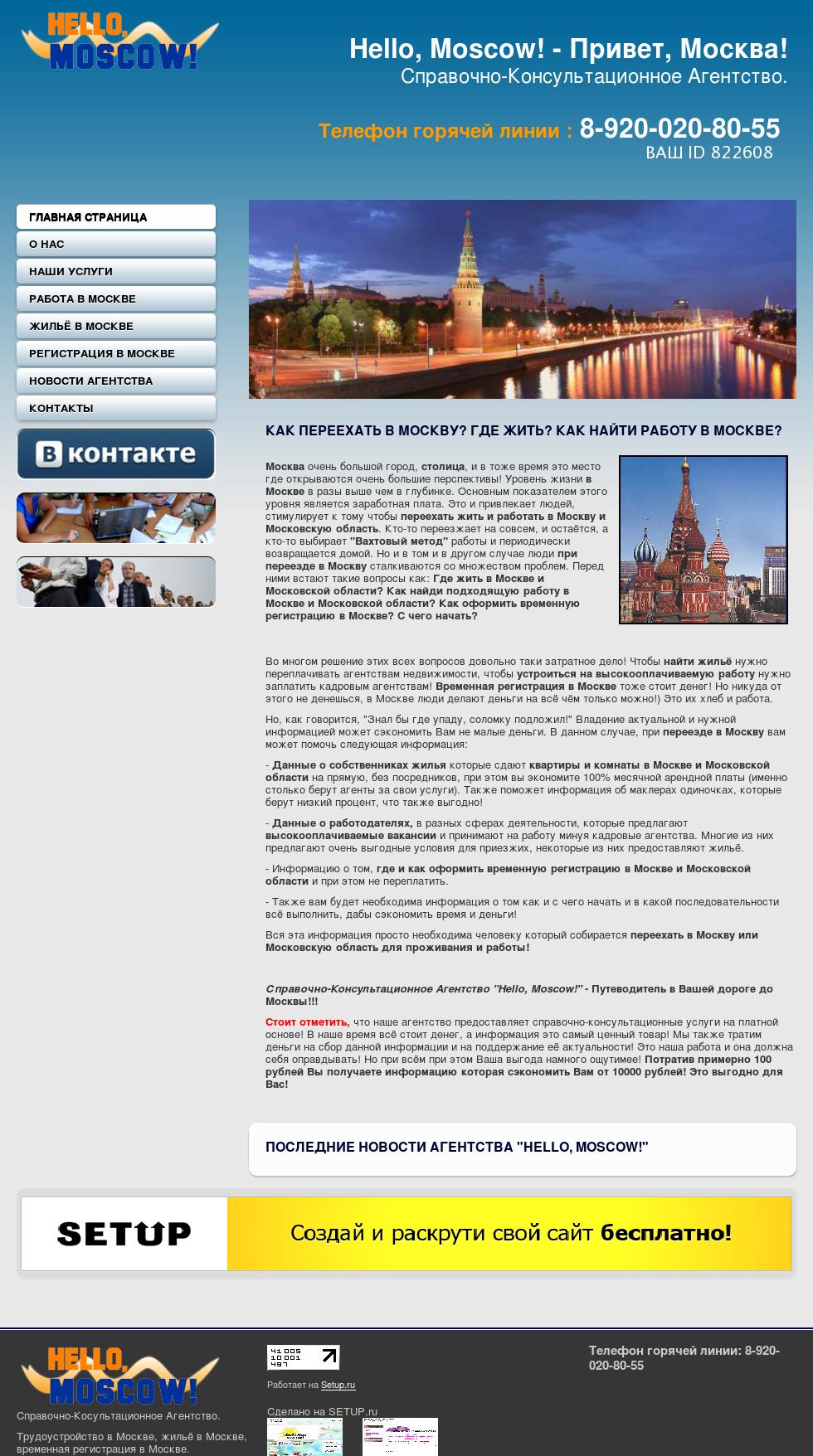 Hello, Moscow! - Привет, Москва!  Справочно-Консультационное Агентство.