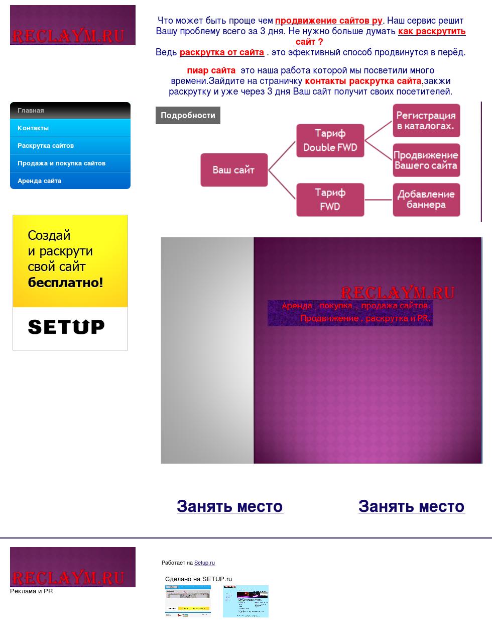 Reclaym.ru