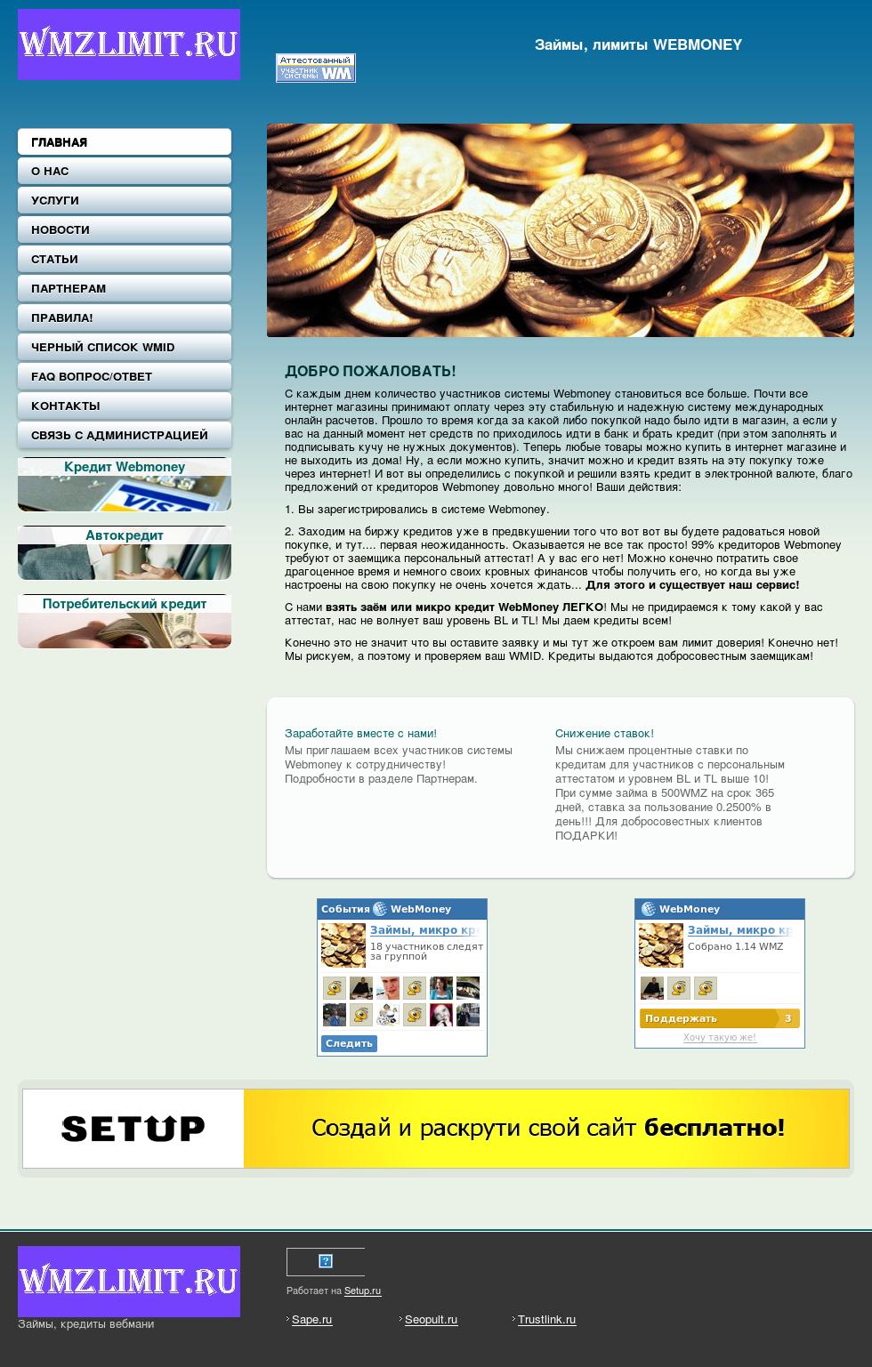 Займы, микро кредиты WebMoney