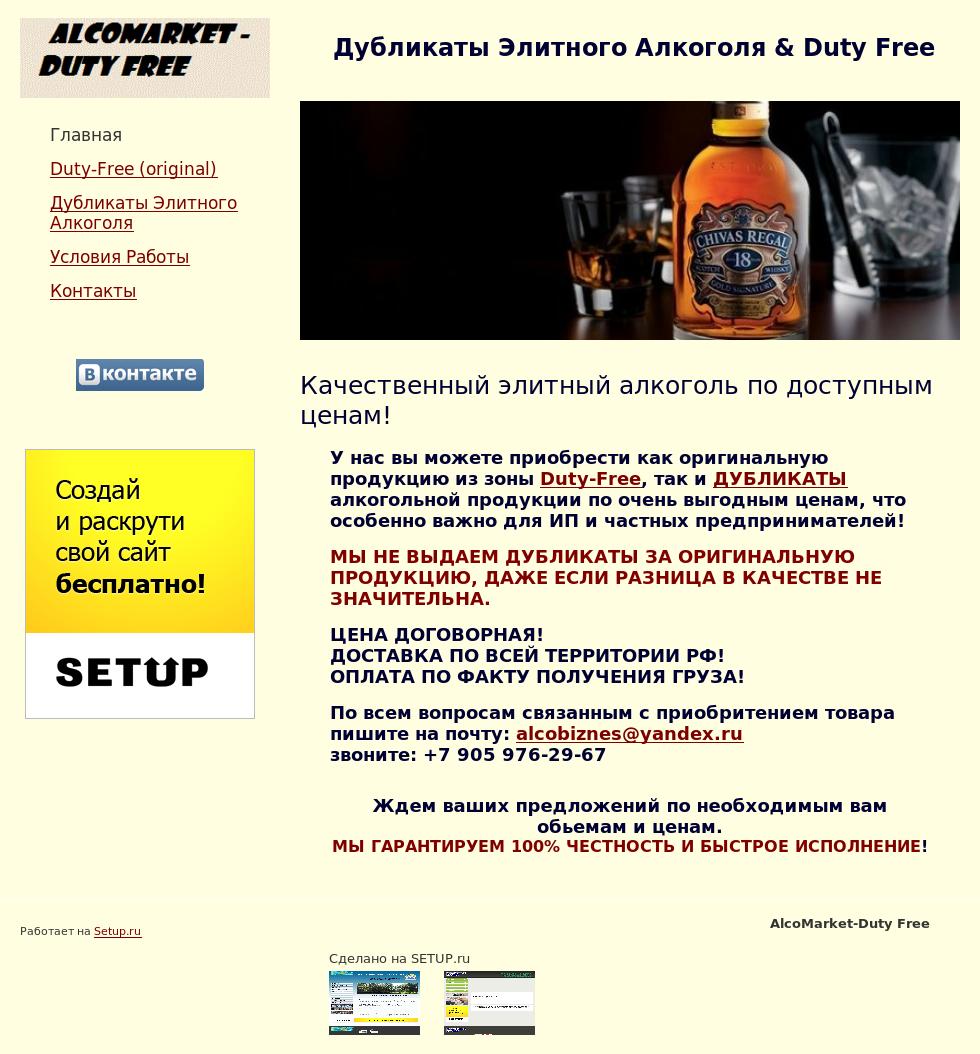 AlcoBiznes.ru