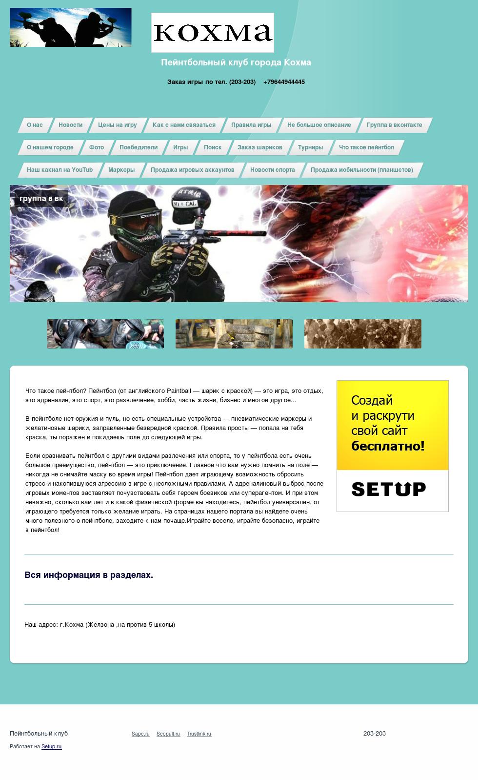 Пейнтбольный клуб  Иваново
