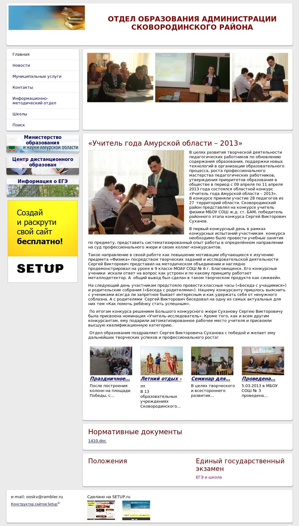 Отдел образования администрации Сковородинского района