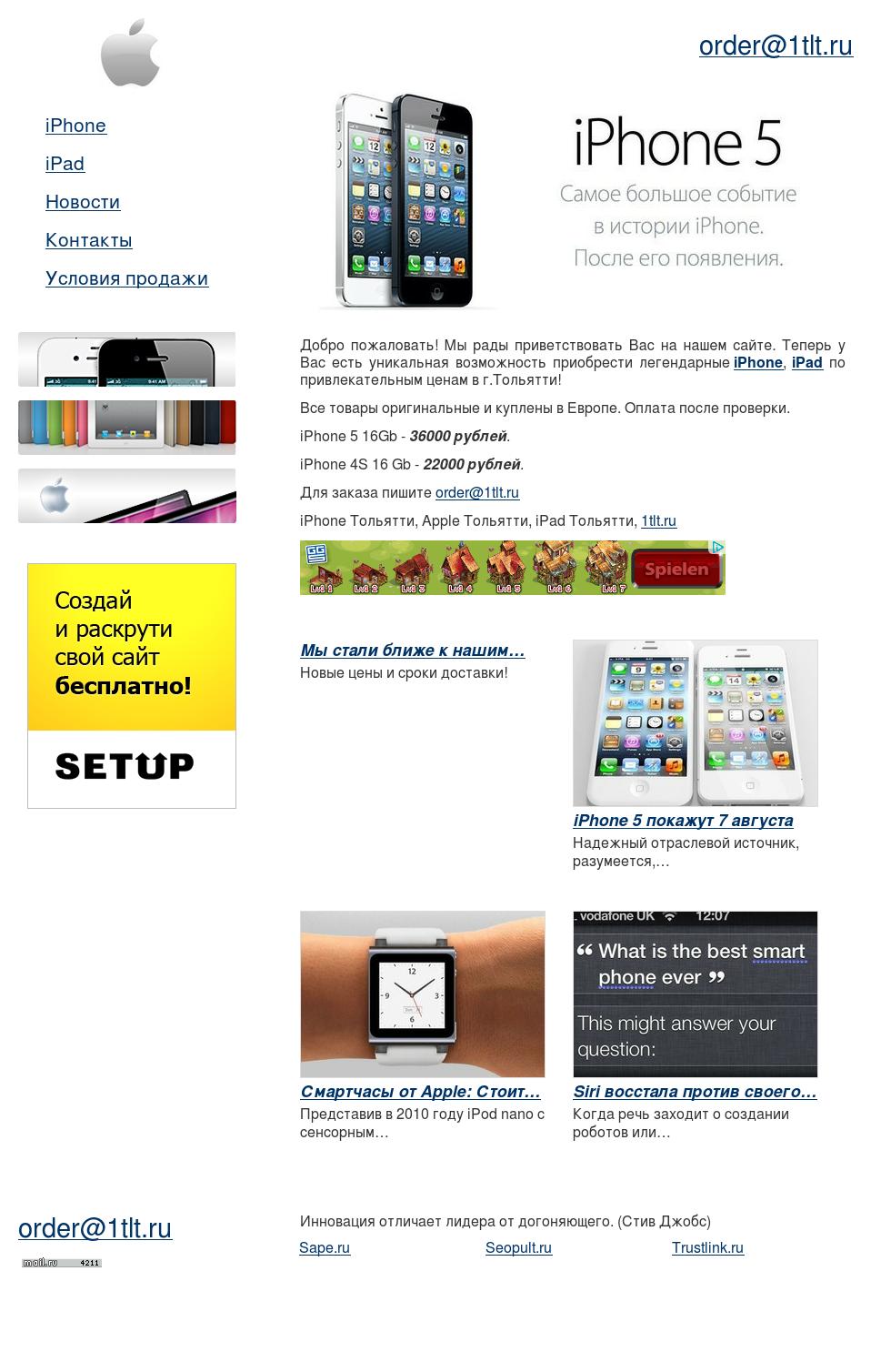 Apple в Тольятти - оригинальные iPhone и iPad по самым низким ценам Новый iphone 4s, новинки apple, новый apple ipad, купить новый ipad, новая версия ipad, новости apple iphone, apple новости ipad, ipad2 wifi, новые iphone 3gs, новый iphone 5