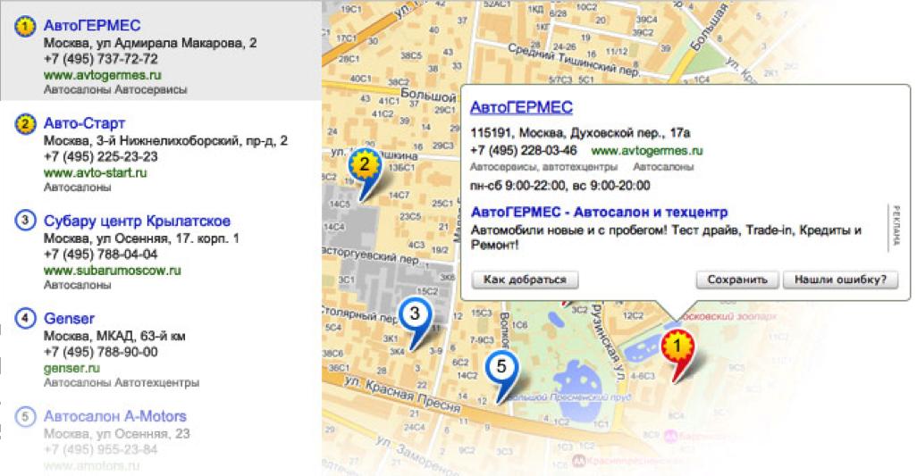 Пример выдачи на карте Яндекс