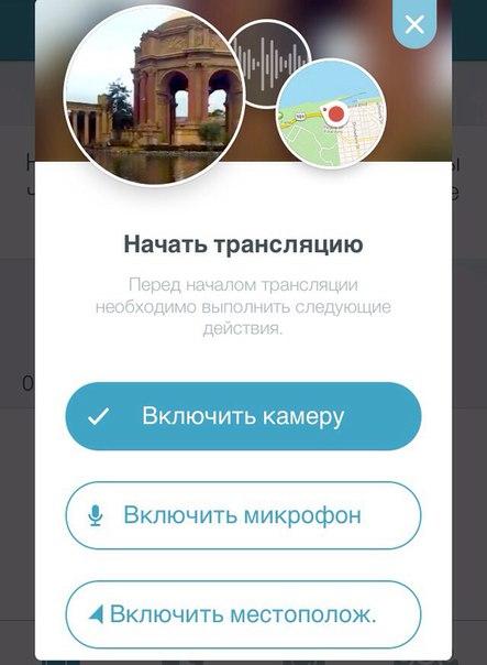 1af628fbf911e5a796cd6b46585c13 Periscope и Facebook Livestream: секреты и возможности для вашего бизнеса sotsialnye seti prodvizhenie interest biznes