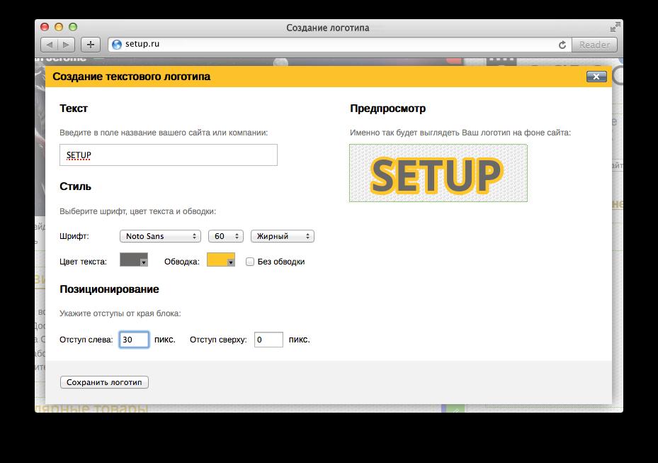 Создать сайт setup ru