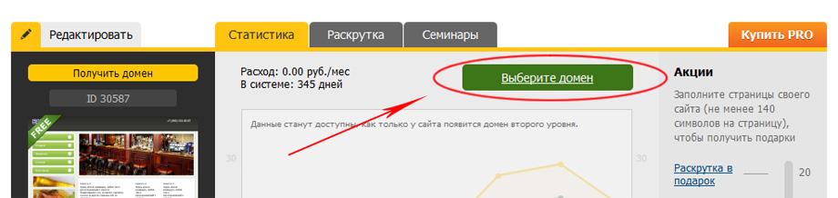 Бесплатное создание сайтов с доменом ru как создать игровой хостинг майнкрафт