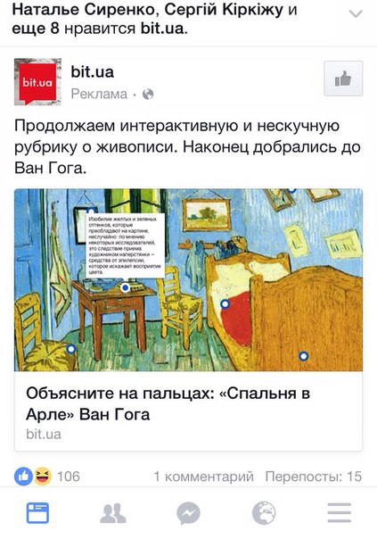 e8b4840c6c11e68e2eef2bfa5d09d8 Нативная реклама: подражание как способ завоевать клиента prodvizhenie interest
