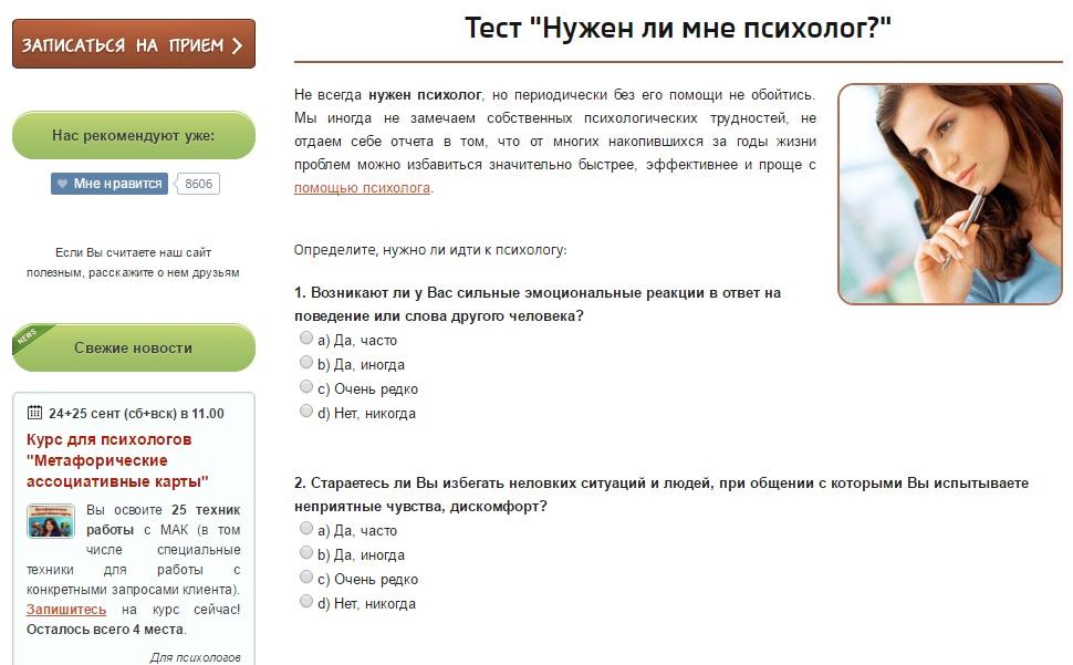 23946c7fec11e69583d53dd4248730 Как с помощью сайта превратить возражение клиента в желание купить sajt dizain