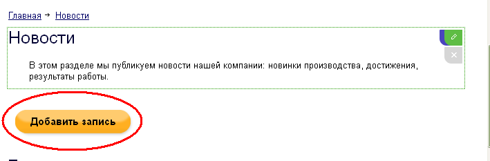 Редактирование сайта