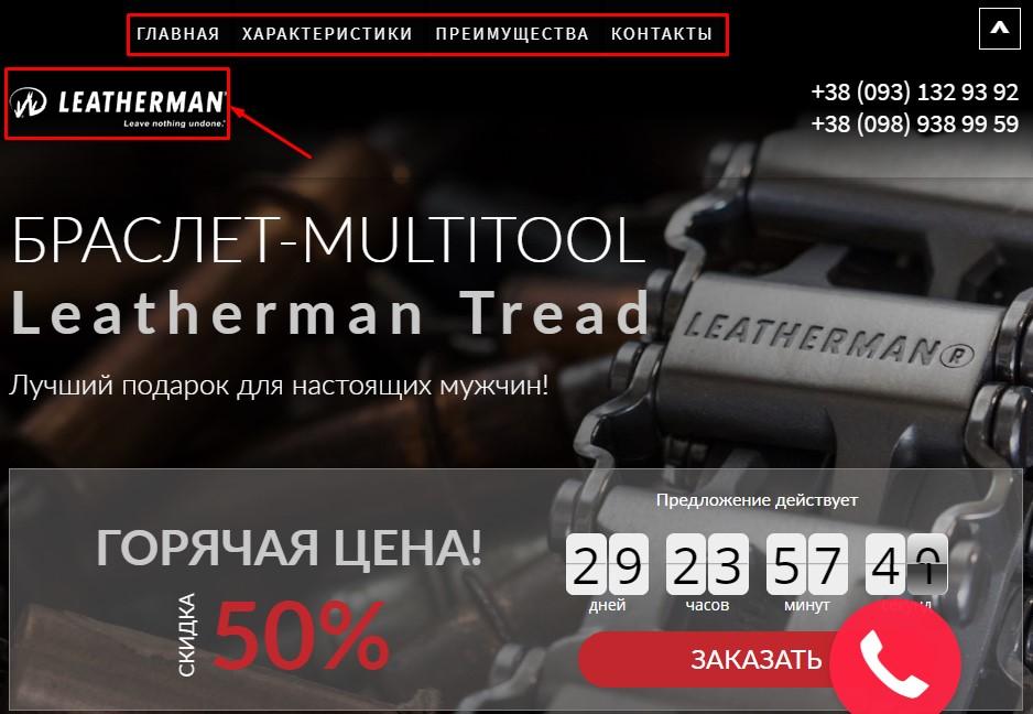 9fef18eb3011e7b79afdf044b81512 Как лендинг может помочь вашему интернет магазину или сайту sajt dizain prodvizhenie lp