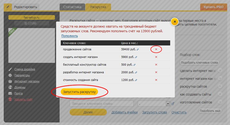 Оптимизация сайта setup интернет агентство da net создание сайтов реклама в интернете