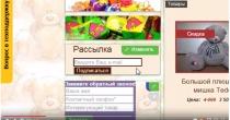 Setup.ru: Как создать форму подписки на сайте