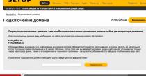 Setup.ru: Подключение своего домена. Покупка домена