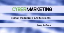 Вебинар «E-mail-маркетинг для бизнеса»