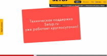 Setup.ru: Техническая поддержка