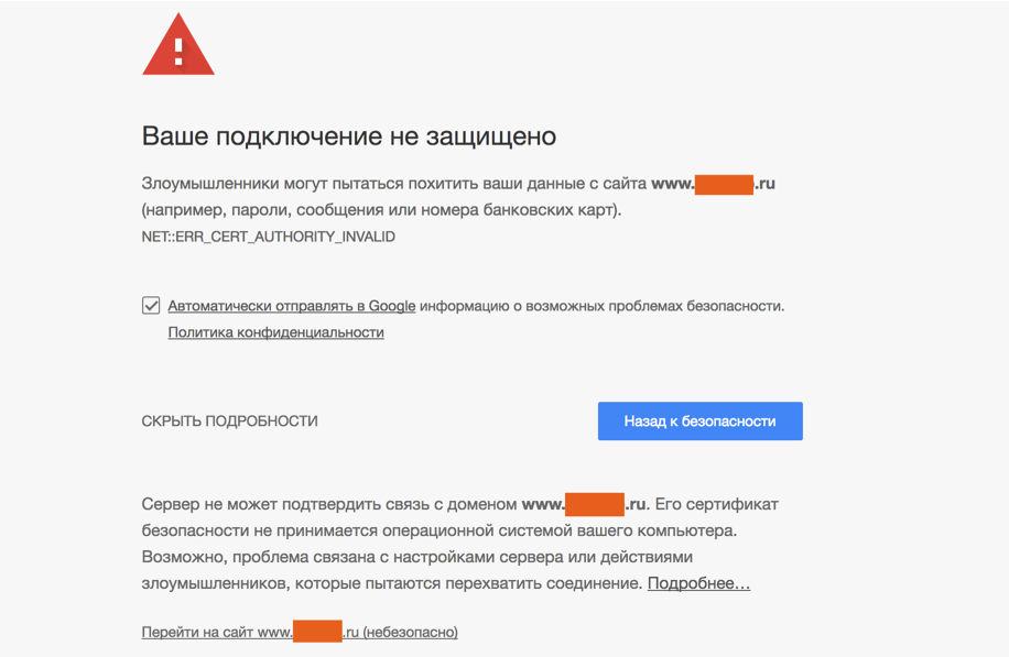 Рис. 5. Ошибка в работе SSL-сертификата и сложности посещения сайта у пользователей. Переход возможет только при проявлении «высокого уровня настойчивости».