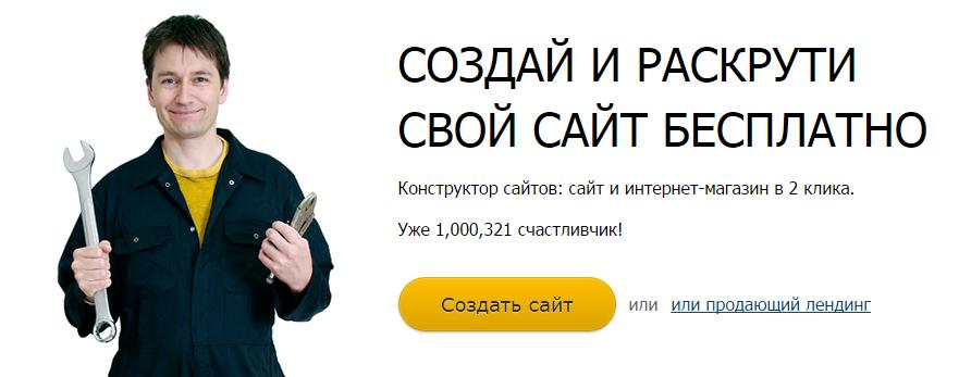 Больше 1 000 000 пользователей Setup.ru