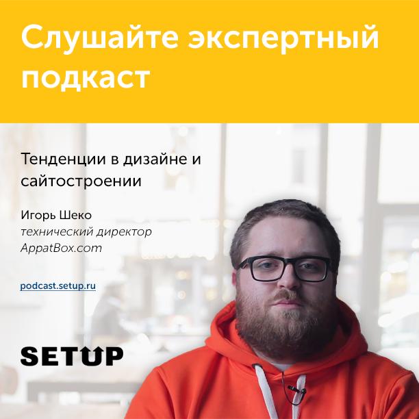 Игорь Шеко в подкасте Setup.ru