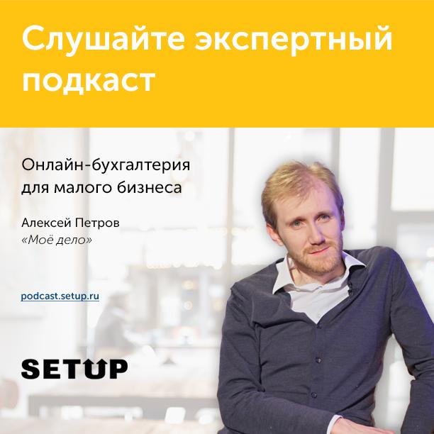 Алексей Петрова в подкасте Setup.ru