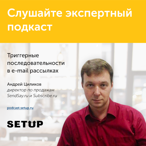 Андрей Циликов в подкасте Setup.ru