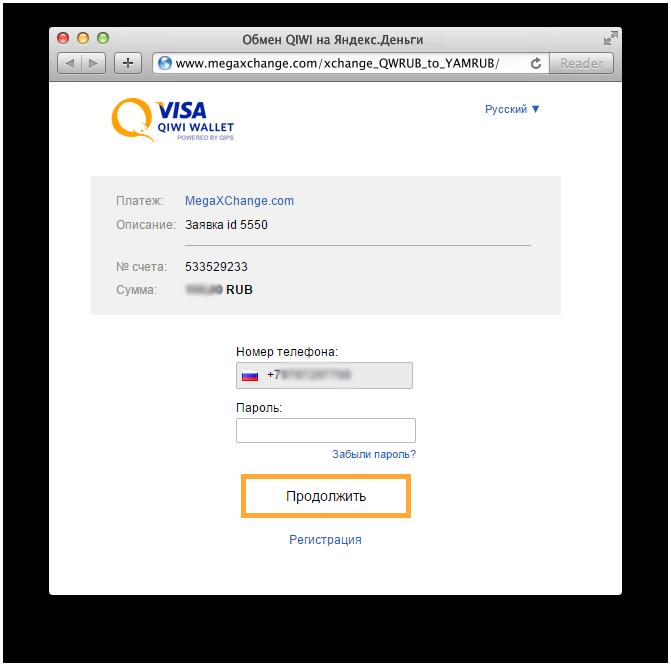 Обмен QIWI на Яндекс.Деньги