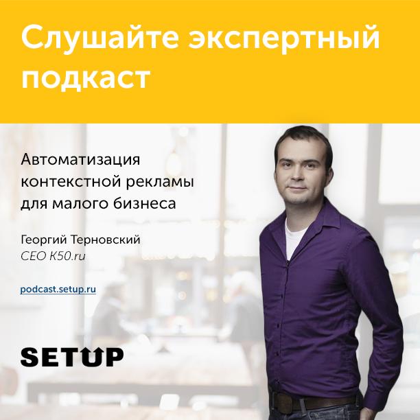 Георгий Терновский в подкасте Setup.ru