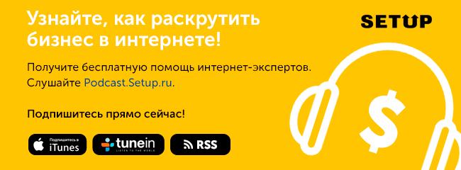 Подкаст Setup.ru