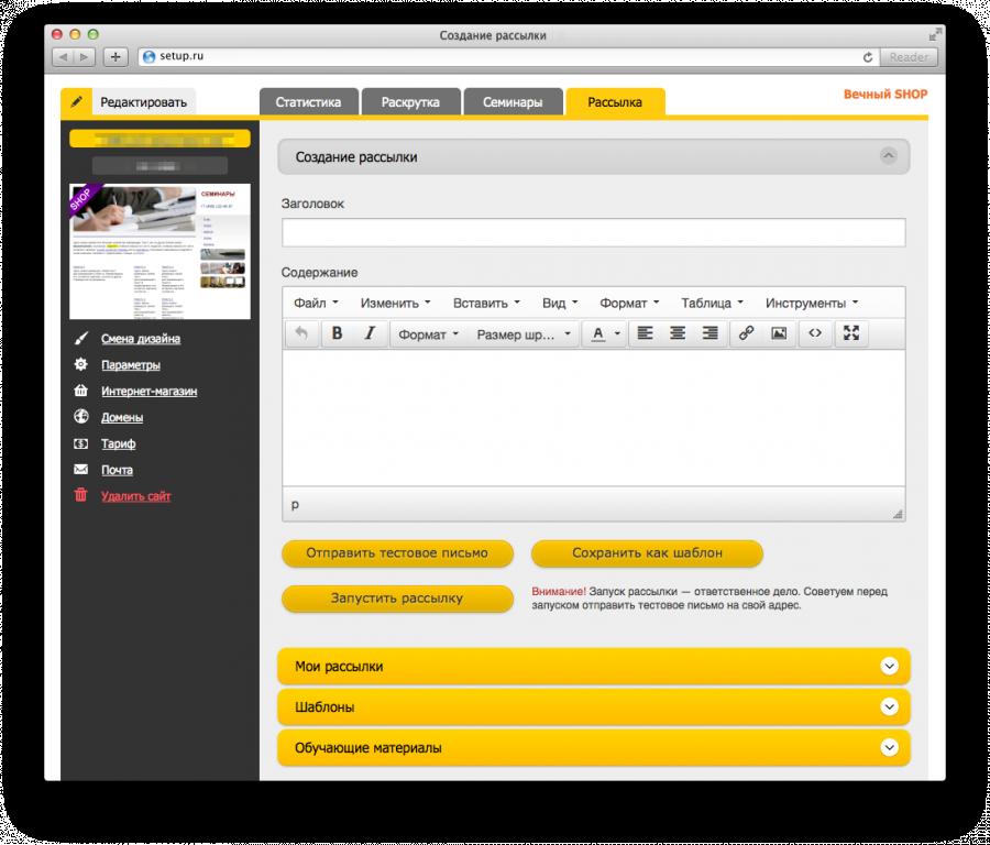 Организация email рассылки - PHP - Киберфорум