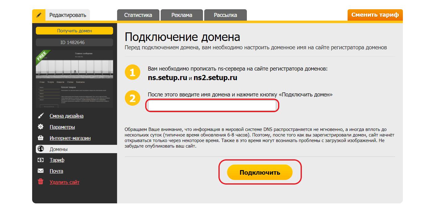 Сделать свой домен для сайта бесплатно сайт продвижение статьи