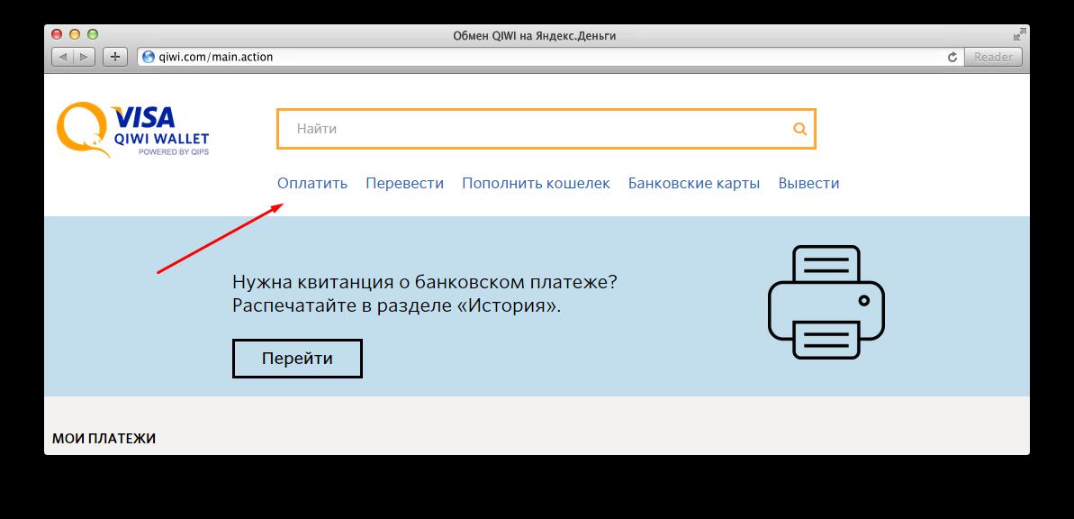 Обмен QIWI на WebMoney