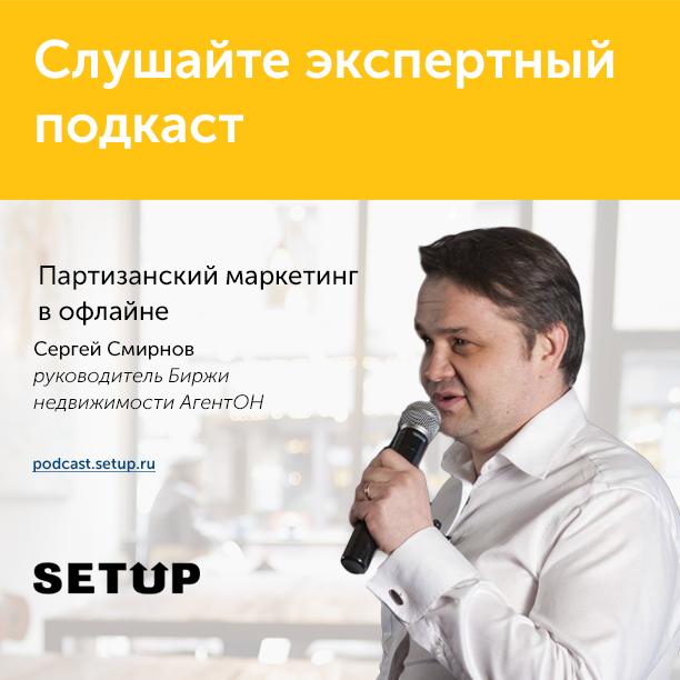 Сергей Смирнов в подкасте Setup.ru