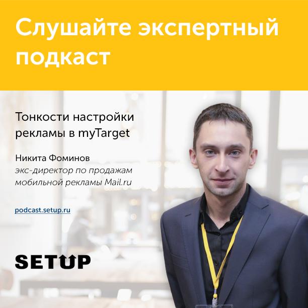 Никита Фоминов в подкасте Setup.ru