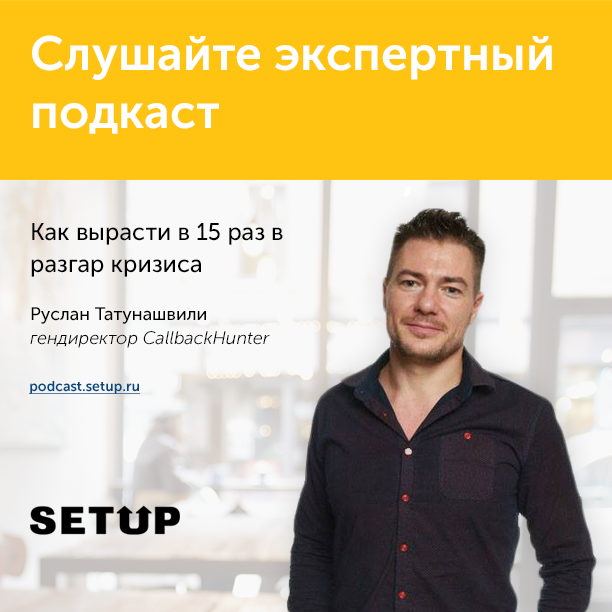 Руслан Татунашвили в подкасте Setup.ru