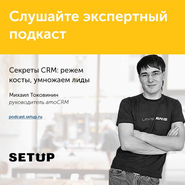 amoCRM в подкасте Setup.ru