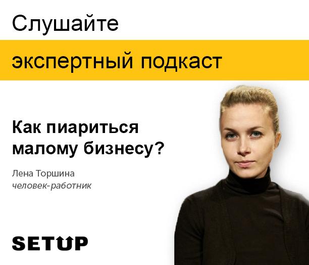 Лена Торшина в подкасте Setup.ru
