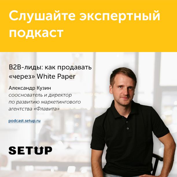 Александр Кузин в подкасте Setup.ru