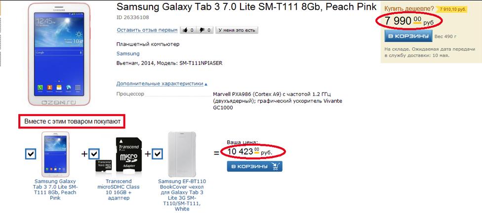 6c26081c39cd3 Фактически вы повышаете стоимость купленного товара, ведь и карта памяти, и  чехол будут полезны непосредственно для планшета.
